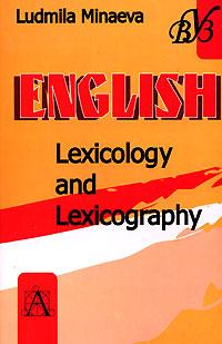 English. Lexicology and Lexicogfaphy / Лексикология и лексикография английского языка