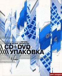 Печать + постпечатная обработка. CD+DVD упаковка