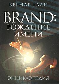 Бернар Гали. Brand. Рождение имени. Энциклопедия