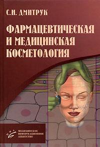 Фармацевтическая и медицинская косметология