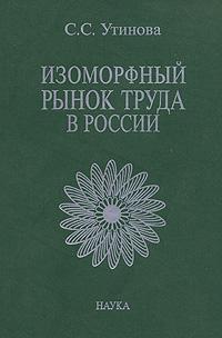 Изоморфный рынок труда в России