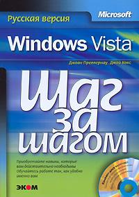 Джоан Преппернау, Джой Кокс. Microsoft Windows Vista. Русская версия (+ CD-ROM)