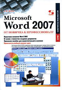 А. В. Несен. Microsoft Word 2007. От новичка к профессионалу (+ CD-ROM)
