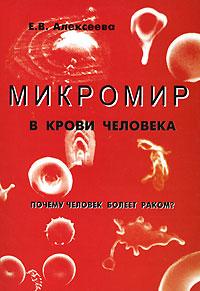 Е. В. Алексеева Микромир в крови человека. Почему человек болеет раком?