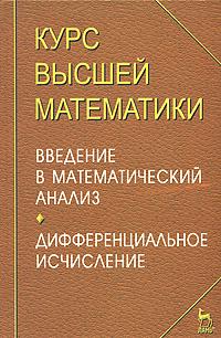 Курс высшей математики. Введение в математический анализ. Дифференциальное исчисление е в бакеева введение в онтологию учебное пособие