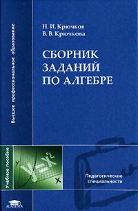 Сборник заданий по алгебре