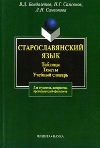 Старославянский язык. Таблицы. Тексты. Учебный словарь