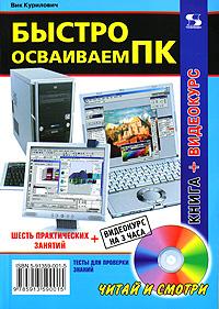 Вик Курилович. Быстро осваиваем ПК (+ CD-ROM)