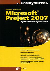Владимир Куперштейн. Microsoft Project 2007 в управлении проектами (+ CD-ROM)