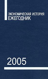 Экономическая история. Ежегодник. 2005