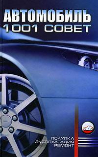 Автомобиль. 1001 совет  1001 совет по обустройству компьютера cd