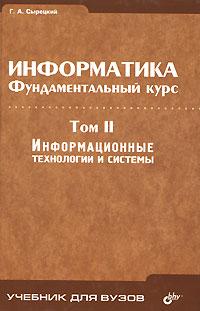 Информатика. Фундаментальный курс. В 2 томах. Том 2. Информационные технологии и системы