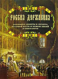 Россия державная  владимир личутин раскол в 3 книгах книга 1 венчание на царство