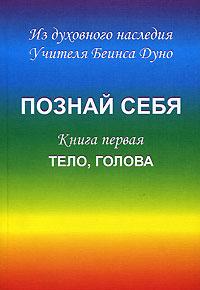 Познай себя. Книга 1. Тело, голова радха бернье духовное возрождение человечества лекции и беседы