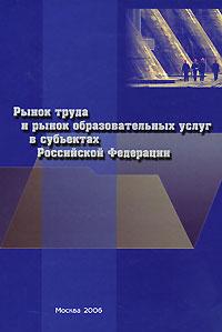 Рынок труда и рынок образовательных услуг в субъектах Российской Федерации