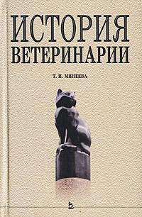 История ветеринарии