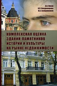 Комплексная оценка зданий-памятников истории и культуры на рынке недвижимости