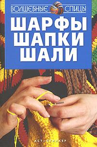 Сынкова К.В. Шарфы, шапки, шали самые красивые шали и палантины для вязания крючком