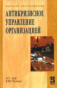 А. Т. Зуб, Е. М. Панина. Антикризисное управление организацией