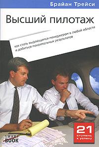 Высший пилотаж. Как стать выдающимся менеджером в любой области и добиться максимальных результатов
