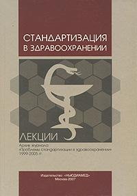 Вялков А. И.,Воробьев П. А.. Стандартизация в здравоохранении. Лекции