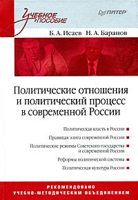 Политические отношения и политический процесс в современной России