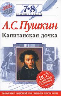 А. С. Пушкин. Капитанская дочка. 7-8 классы