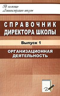 Справочник директора школы. Выпуск 1. Организационная деятельность