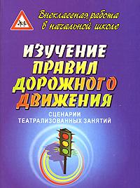 Изучение правил дорожного движения. Сценарии театрализованных занятий