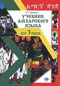 Учебник амхарского языка для 3 курса