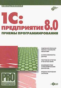 Всеволод Несвижский. 1С:Предприятие 8.0. Приемы программирования (+ CD-ROM)