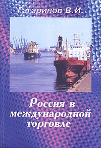 Россия в международной торговле
