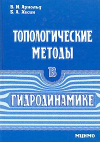 В. И. Арнольд, Б. А. Хесин Топологические методы в гидродинамике с п фиников проективно дифференциальная геометрия