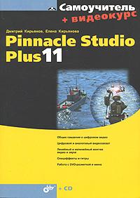 Дмитрий Кирьянов, Елена Кирьянова. Pinnacle Studio Plus 11 (+ CD-ROM)
