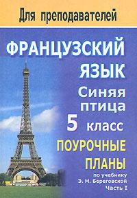Французский язык. Синяя птица. 5 класс. Поурочные планы. Часть 1