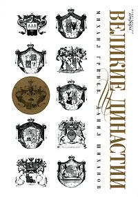 Михаил Гринев, Данил Шиханов Великие династии картины из истории детства знаменитых музыкантов