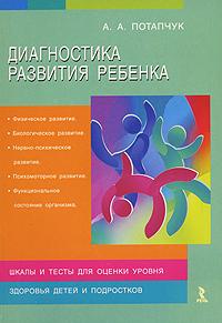 А. А. Потапчук Диагностика развития ребенка т а батрова современные тенденции развития торгового права