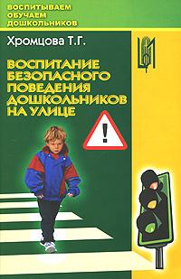 Воспитание безопасного поведения дошкольников на улице