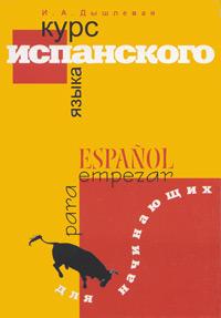 И. А. Дышлевая Курс испанского языка для начинающих и а дышлевая курс испанского языка для начинающих