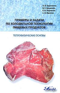 Примеры и задачи по холодильной технологии пищевых продуктов. Теплофизические основы