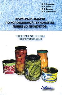 Примеры и задачи по холодильной технологии. Теоретические основы консервирования