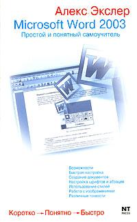 Алекс Экслер. Microsoft Word 2003