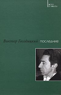 Виктор Гвоздицкий Последние алёна юрьева взаимодействие театра и публики в малом городе