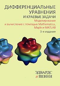 Дифференциальные уравнения и краевые задачи. Моделирование и вычисление с помощью Mathematica, Maple и MATLAB