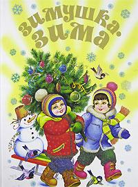 Подробнее о Зимушка-зима! степанов в зимушка зима
