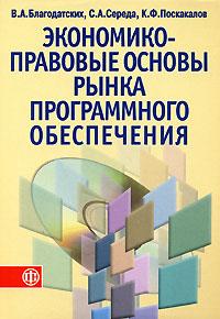 Экономико-правовые основы рынка программного обеспечения