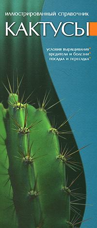 Кактусы  д в семенов кактусы
