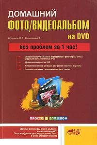 М. В. Богданов, А. В. Голышева. Домашний фото/видеоальбом на DVD