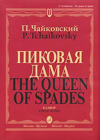 П. Чайковский Пиковая дама. Клавир / The Queen of Spades: Vocal Score love for three oranges vocal score