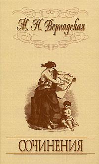 М. Н. Вернадская. Сочинения